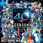 機動戦士ガンダム 40th Anniversary BEST ANIME MIX(特典なし)