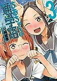 ちおちゃんの通学路 3 (コミックフラッパー)