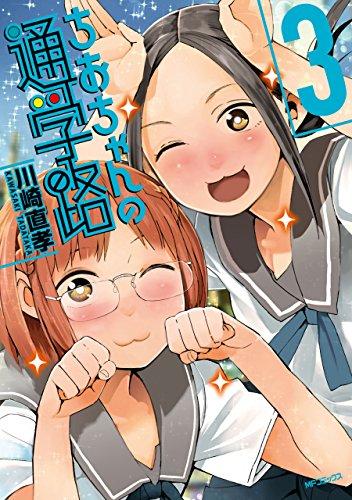 ちおちゃんの通学路 3 (コミックフラッパー)の詳細を見る