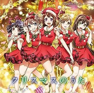 クリスマスのうた(初回限定盤)(Blu-ray Disc付)