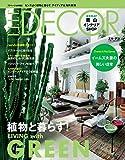 ELLE DECOR(エルデコ)  6月号 (2013-05-07) [雑誌]