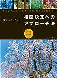 風景&ネイチャー構図決定へのアプローチ法 (玄光社MOOK)