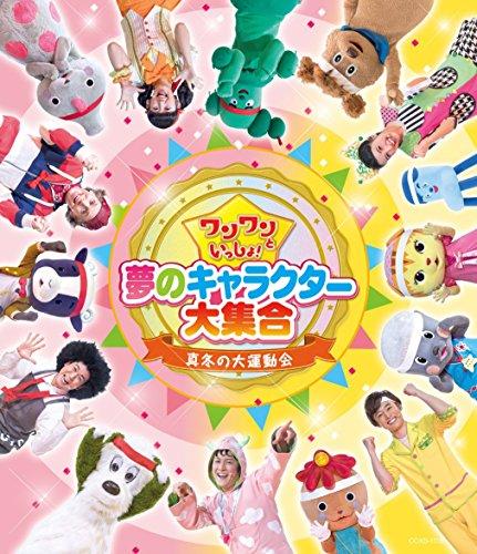 ワンワンといっしょ  夢のキャラクター大集合  真冬の大運動会   Blu-ray