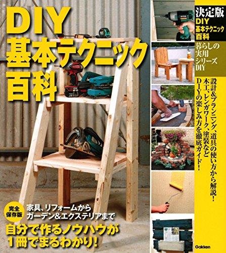 決定版 DIY基本テクニック百科 (暮らしの実用シリーズ)