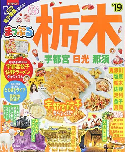 まっぷる 栃木 宇都宮・日光・那須'19 (マップルマガジン 関東 2)