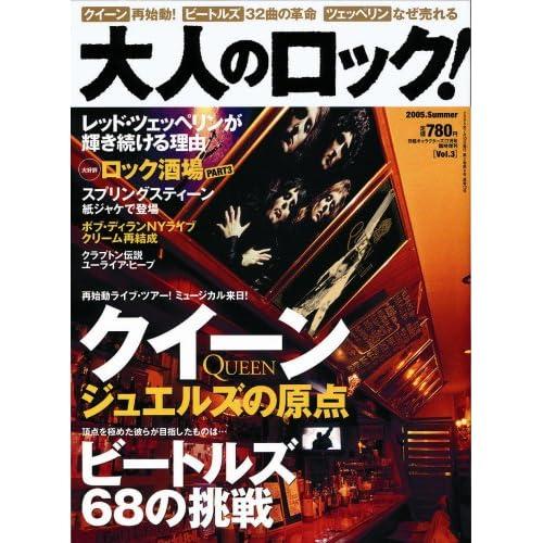 大人のロック! 2005年 夏号【Vol.3】[雑誌]