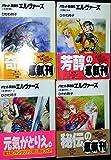 バセット英雄伝 エルヴァーズ 文庫 1-4巻セット (富士見ファンタジア文庫)
