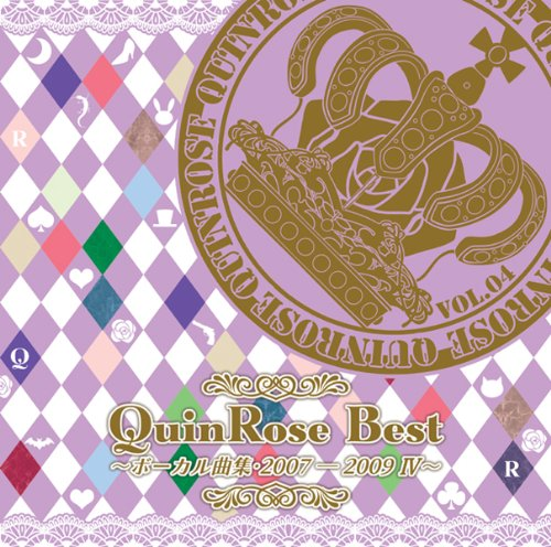 [CD]QuinRose Best ~ボーカル曲集・2007...