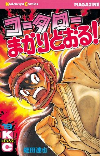 コータローまかりとおる!(19) (週刊少年マガジンコミックス)