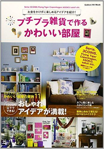 RoomClip商品情報 - プチプラ雑貨で作るかわいい部屋 (GAKKEN HIT MOOK)