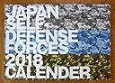 陸 海 空 自衛隊 2018年カレンダー 壁掛け A3