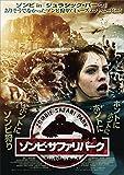 ゾンビ・サファリパーク[Blu-ray/ブルーレイ]