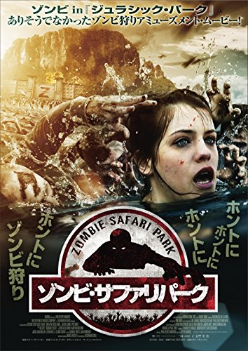 ゾンビ・サファリパーク [DVD]