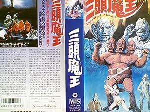 三頭魔王 [VHS]