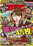 パチスロ実戦術DVD 2019年3月号増刊 COMICスロマンDVD vol.7