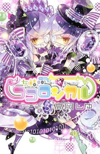 少女結晶ココロジカル(3) (講談社コミックスなかよし)