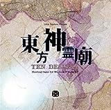 東方神霊廟 〜Ten Desires.