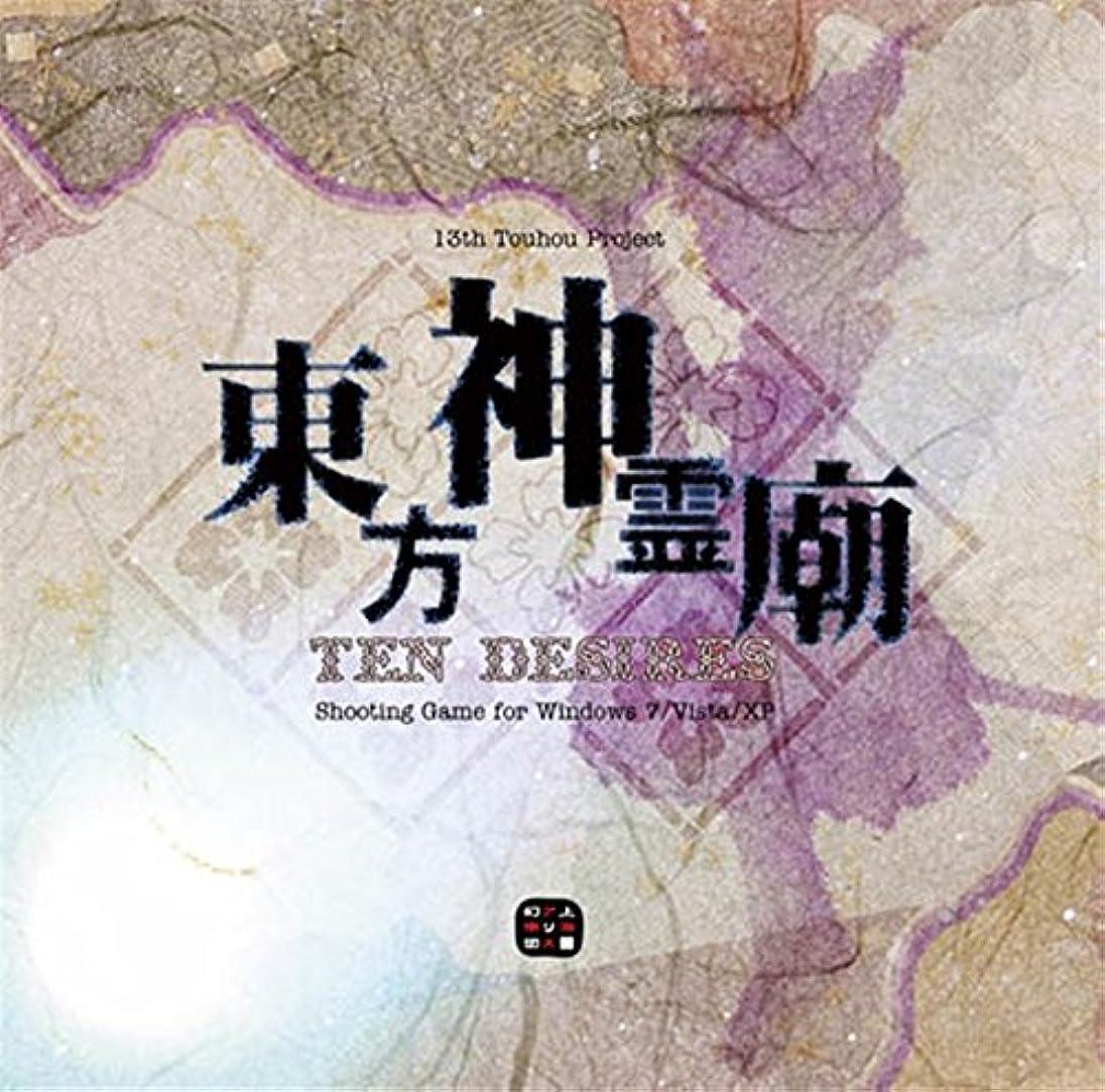 不変破壊する多分東方神霊廟 ~Ten Desires.