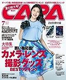 CAPA 2016年7月号 [雑誌] 画像