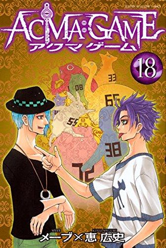 ACMA:GAME(18) (講談社コミックス)