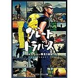 グレートトラバース 〜日本百名山一筆書き踏破〜 ディレクターズカット版[NSDS-20793][DVD]