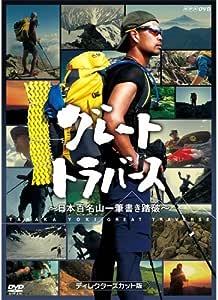 グレートトラバース ~ 日本百名山一筆書き踏破 ~ ディレクターズカット版 DVD 2枚セット