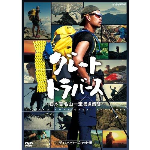 グレートトラバース ~日本百名山一筆書き踏破~ ディレクターズカット版 [DVD]