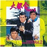 日本テレビ系放送ドラマ 大都会 PARTII オリジナル・サウンドトラック Vol.2