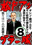 松戸アングラー隊 8