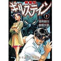獣星記ギルステイン 1 (サンデーGXコミックス)