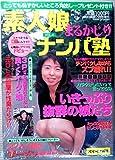 素人娘まるかじりナンパ塾 VOL/4