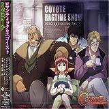 コヨーテラグタイムショー オリジナル・サウンドトラック~COYOTE MUSIC SHOW!!~