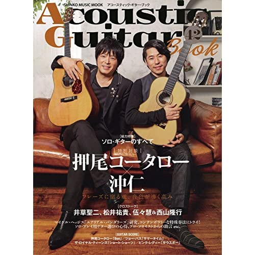 アコースティック・ギター・ブック(42) (シンコー・ミュージックMOOK)