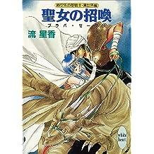 聖女の招喚 プラパ・ゼータ1 (講談社X文庫)