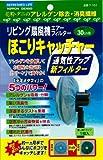 扇風機エアーフィルター ほこりキャッチャー デオメタフィ T-101