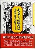 ある手品師の話―小熊秀雄童話集 (1976年)