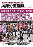 反原発闘争の勝利の展望: 原発再稼働と核戦争を阻止し安倍を打倒しよう 国際労働運動