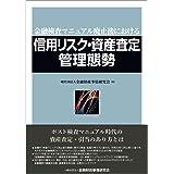 金融検査マニュアル廃止後における信用リスク・資産査定管理態勢