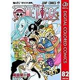 ONE PIECE カラー版 82 (ジャンプコミックスDIGITAL)
