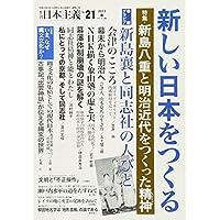 季刊 日本主義 No.21 2013年春号 特集・新島八重と明治近代をつくった精神