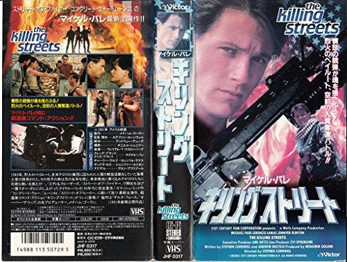 キリングストリート(字幕スーパー版) [VHS]