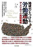 地域力をつける労働運動 かもがわ出版