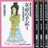 女帝の手記 コミック 全4巻完結セット (中公文庫―コミック版)