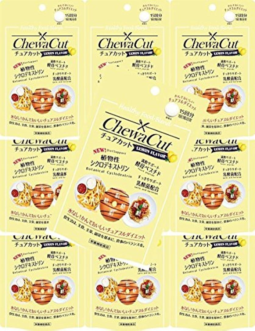 論理的ケーブル機関車【10個セット】チュアカット レモン 45粒