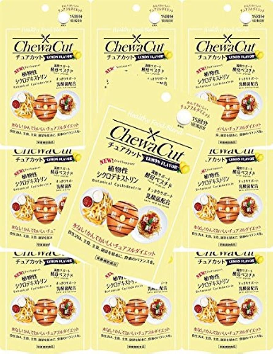 【10個セット】チュアカット レモン 45粒