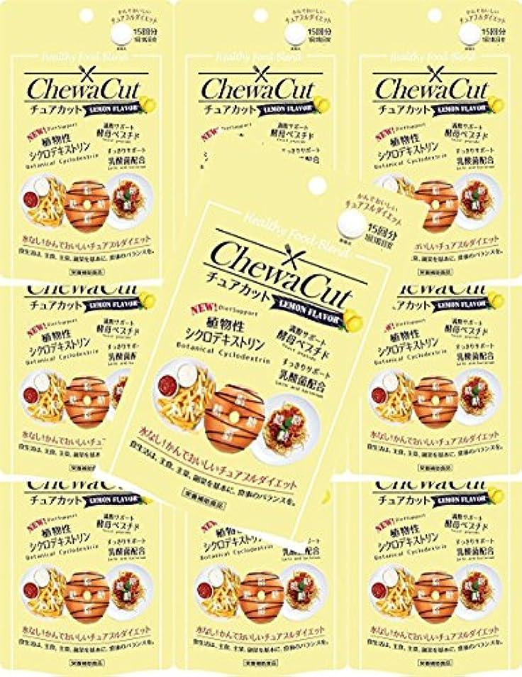 熱望する添加剤非難【10個セット】チュアカット レモン 45粒
