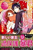 こじれた恋のほどき方 (エタニティ文庫)