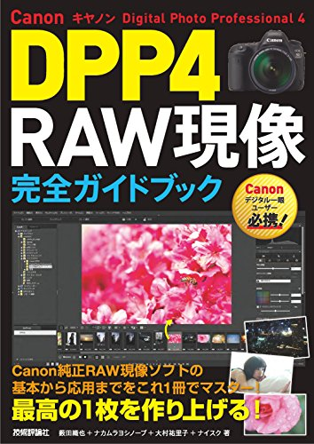Canon DPP4 Digital Photo Professional 4 RAW現像 完全ガイドブックの詳細を見る