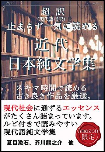止まらず一気に読める近代日本純文学集: 超訳(現代語意訳)