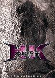 HK変態仮面オリジナル・サウンドトラック(初回限定盤)